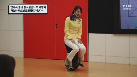 앉아서 몸의 움직임만으로 이동이 가능한 퍼스널 모빌리티가 있다?