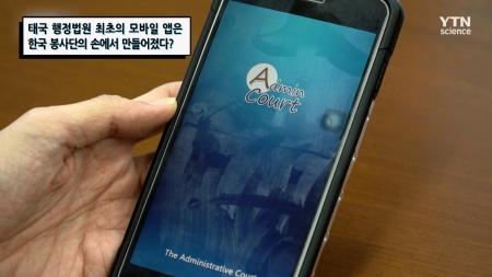 태국 행정법원 최초의 모바일 앱은 한국 봉사단의 손에서 만들어졌다?