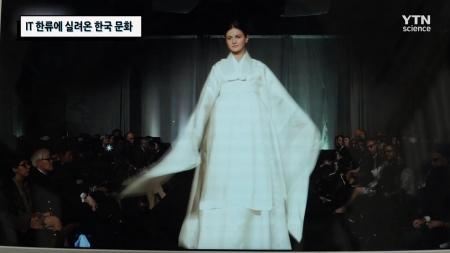 IT 한류에 실려 온 한국문화