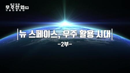 골드러시 우주산업 기술전쟁시대 2부. 뉴스페이스, 우주 활용시대