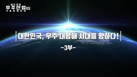 골드러시 우주산업 기술전쟁시대 3부. 대한민국 우주 대항해시대를 향해