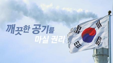 [미세먼지 해결 프로젝트] 숨 편한 대한민국 2부