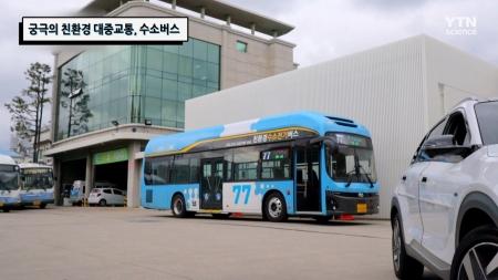 궁극의 친환경 대중교통, 수소버스