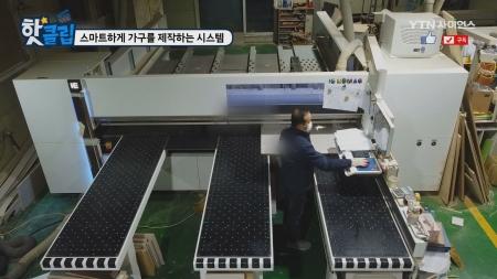 스마트하게 가구를 제작하는 시스템