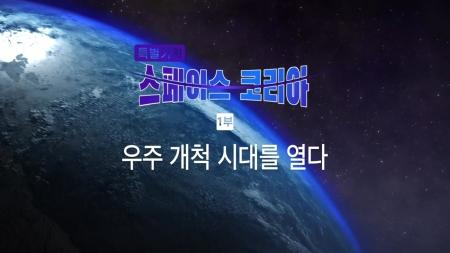 [스페이스 코리아] 1부. 우주 개척 시대를 열다!