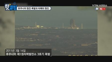 후쿠시마 원전 폭발과 피해의 원인