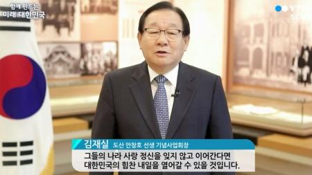 함께 만드는 미래 대한민국 - 김재실 도산 안창호 선생 기념사업회장