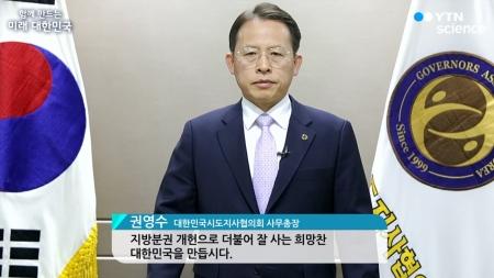 함께 만드는 미래 대한민국 - 권영수 대한민국시도지사협의회 사무총장