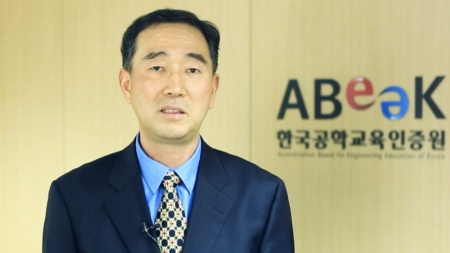 함께 만드는 미래 대한민국 - 한국공학교육인증원 이경우 수석부원장