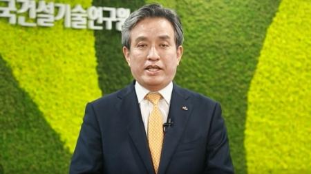이미지-함께 만드는 미래 대한민국 - 한국건설기술연구원 김병석 원장