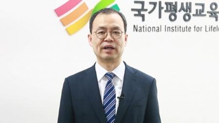 함께 만드는 미래 대한민국 - 국가평생교육진흥원 강대중 원장