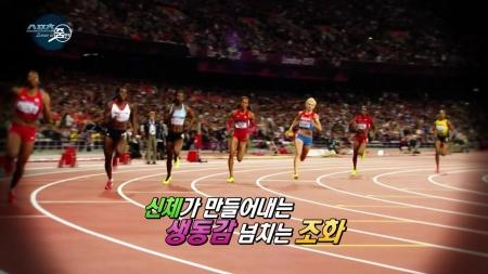 인간신체 능력의 기본을 바탕으로 만들어진 스포츠 육상