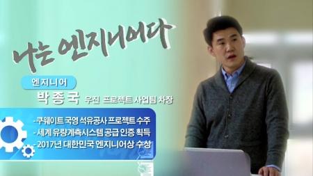 유량계측시스템의 주춧돌 엔지니어 - 박종국 우진 프로젝트 사업팀 차장