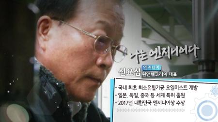 친환경 윤활 가공기술의 강자 - 신요섭 윈앤텍코리아 대표