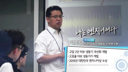 고효율 터보 냉동기로 세계 1위에 도전 - 이호림 LG전자 칠러개발팀 수석연구원