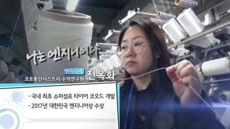 여성의 불모지 산업용 섬유 개발에 뛰어들다! - 전옥화 코오롱인더스트리 수석연구원