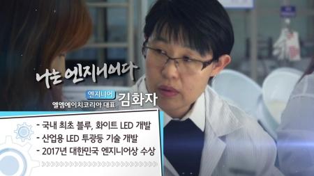 LED 산업의 세계 1위 기업을 꿈꾼다! - 엘엠에이치코리아 김화자 대표