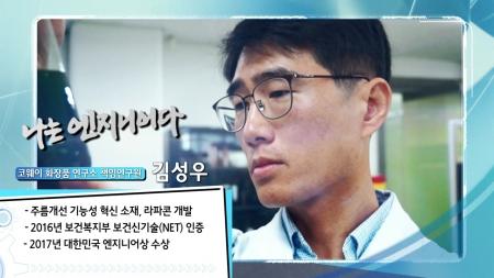 천연재료로 혁신 화장품 개발 - 코웨이 화장품 연구소 책임연구원 김성우