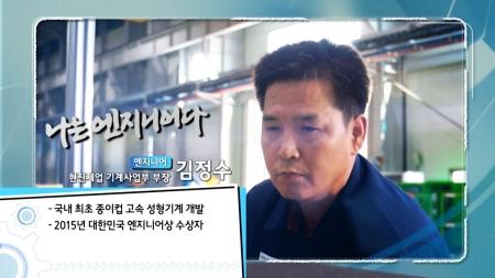 세계 일류 종이컵 성형기술 개발 - 현진제업 기계사업부 김정수 부장