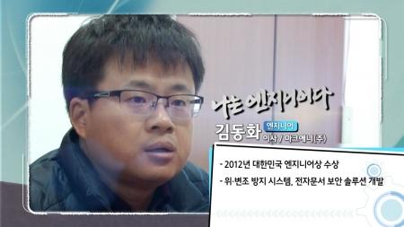 대한민국 최고의 문서보안시스템 개발 - 김동화 마크애니(주) 이사