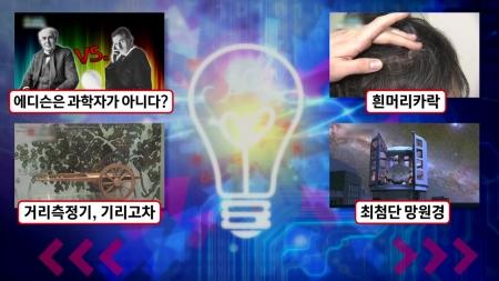 현대 전기문명을 완성한 과학자는 에디슨이 아니다?