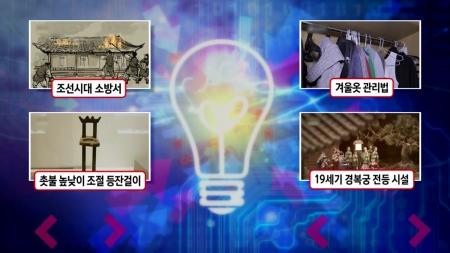 조선시대에도 화재를 진압하는 소방서가 있었다?