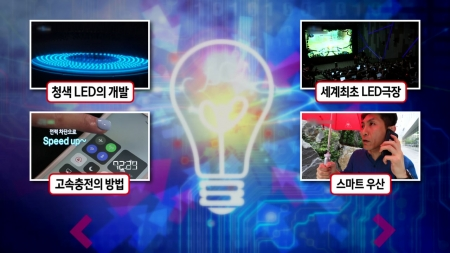 청색 LED를 발명한 과학자가 노벨물리학상을 수상한 이유