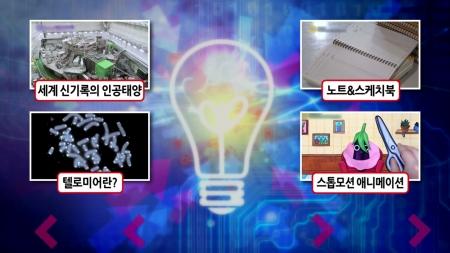 세계 신기록을 세운 한국의 인공태양