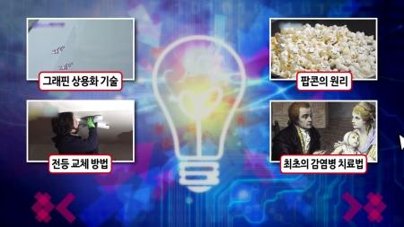 세계 최초 그래핀 상용화 기술 개발