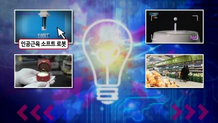 의료기술의 새 가능성이 될 소프트 로봇