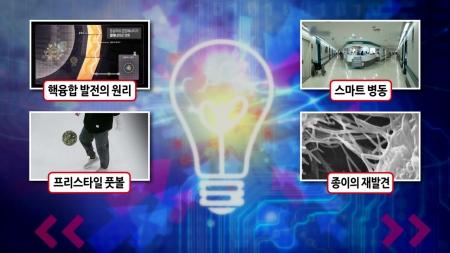 핵융합 발전의 전기 생산 원리