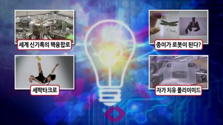 세계 신기록을 경신하는 한국의 핵융합로