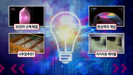 핵융합계의 30년 난제를 해결한 한국의 과학자들
