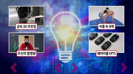 세계 최초, 전기도금 방식으로 금속 3D 프린팅 기술 개발