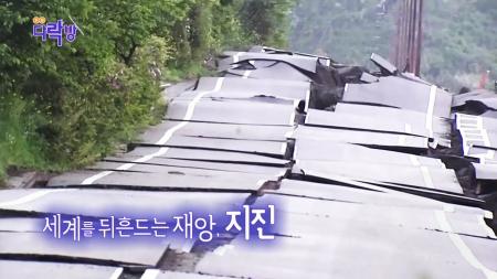 세계를 뒤흔드는 재앙, 지진