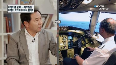 비행기를 탈 때 스마트폰은 비행기 모드로 바꿔야 할까?