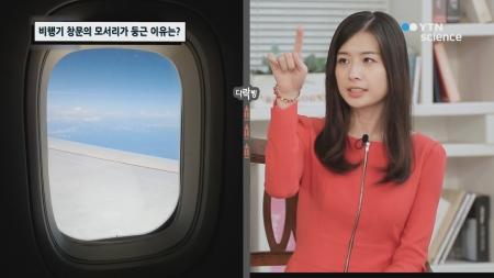 비행기 창문의 모서리가 둥근 이유는?