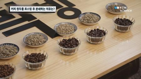 커피 원두를 로스팅 후 분쇄하는 이유는?