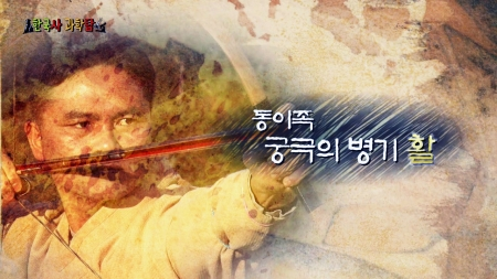 동이족 궁극의 병기, 활(弓)