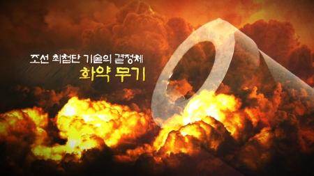 조선 최첨단 기술의 결정체, 화약 무기