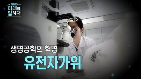 생명공학의 혁명 '유전자가위'