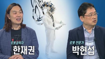 로봇의 진화, 우리의 미래는?