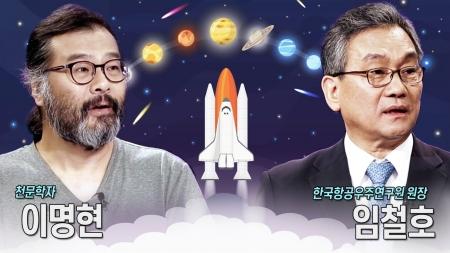인류의 미래 '천문, 우주과학'