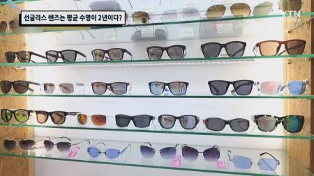 선글라스 렌즈의 수명이 평균 2년이다?