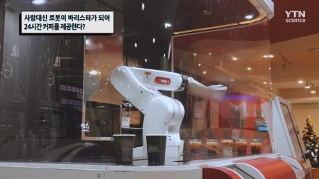사람대신 로봇이 바리스타가 되어 24시간 커피를 제공한다
