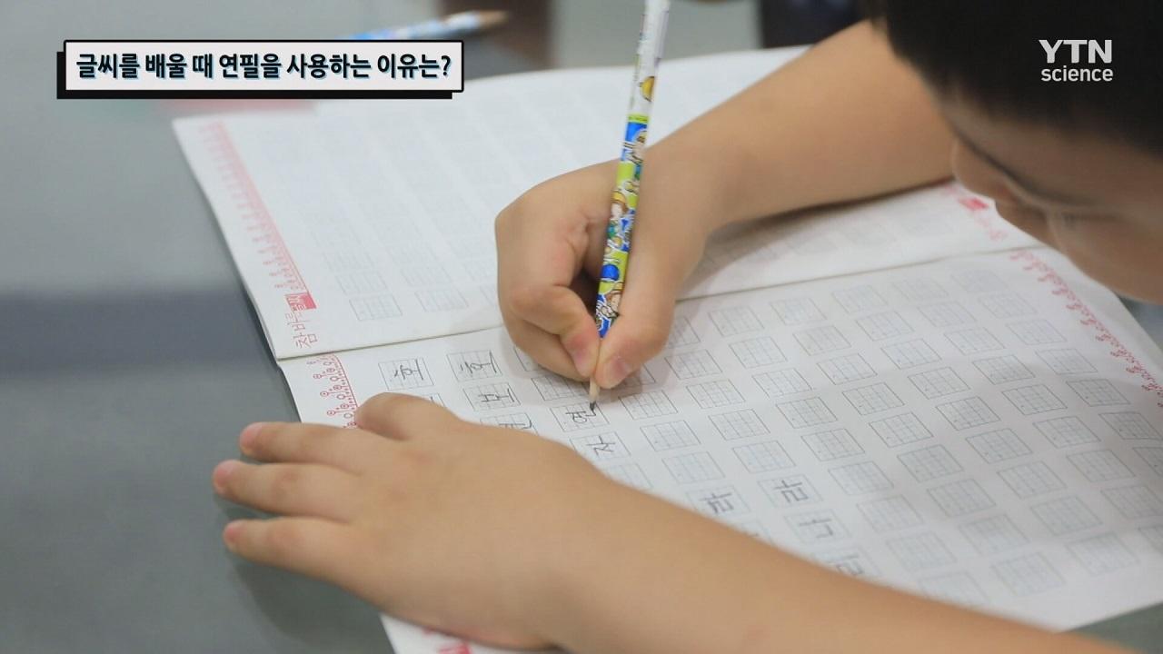글씨를 배울 때 연필을 사용하는 이유는?