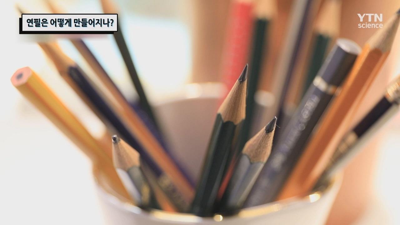 연필은 어떻게 만들어지나?
