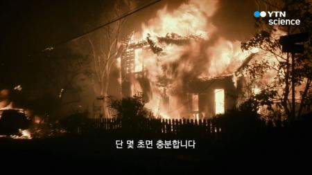 최악의 재난 코드레드_2회_삶의 터전을 삼킨 초대형 화재