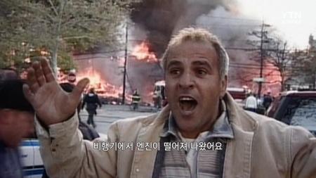 최악의 재난 코드 레드_9회 하늘 위 비극 항공 사고