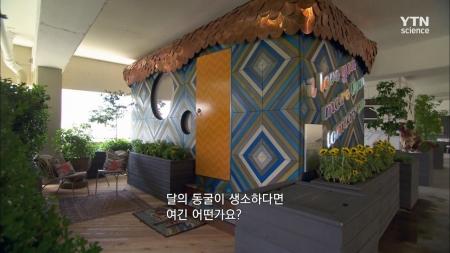고 투 더 퓨처 2050_8회 선입견을 깨는 미래 주거 공간